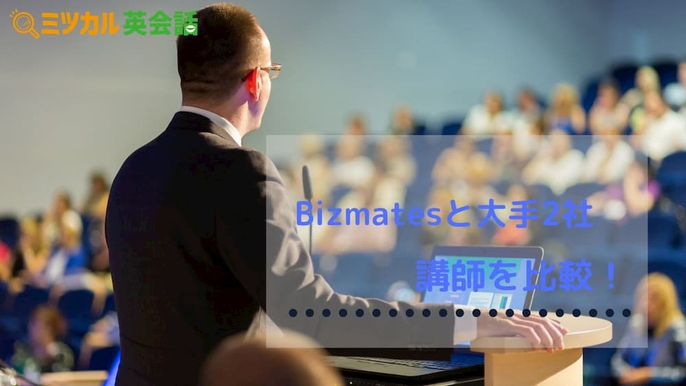 Bizmatesと他のオンライン英会話の所属講師を比較する