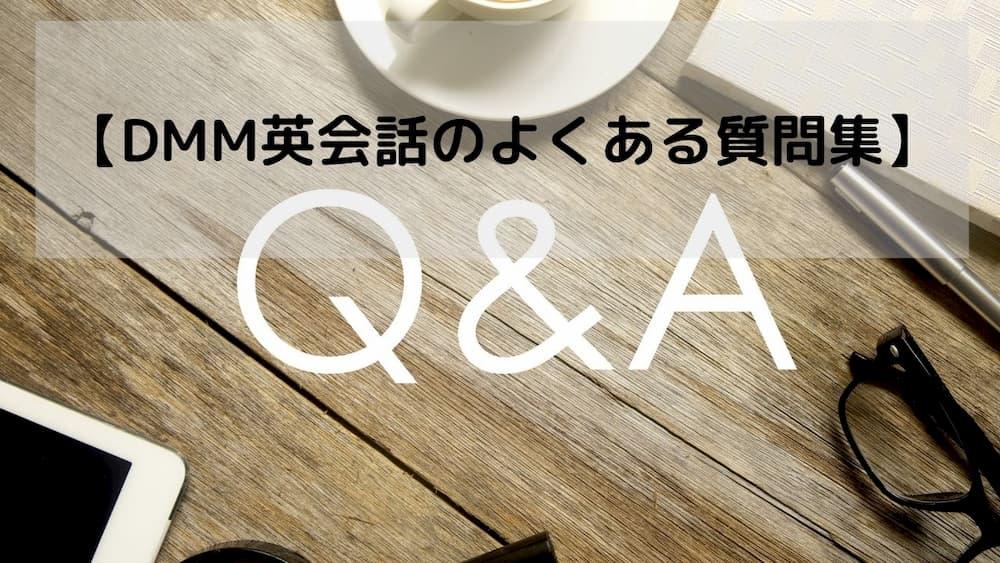 DMM英会話に関する質問をまとめる