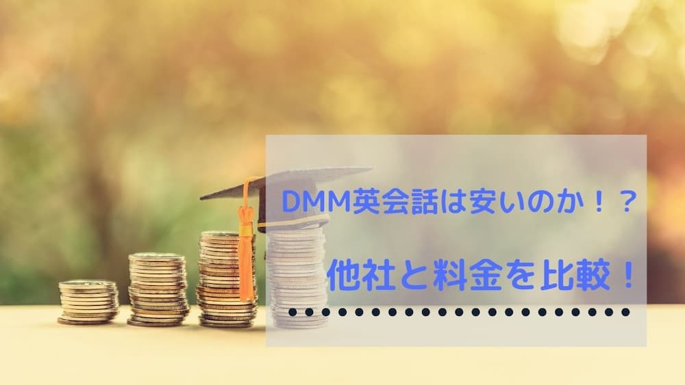 DMM英会話と他のオンライン英会話の料金を比較する