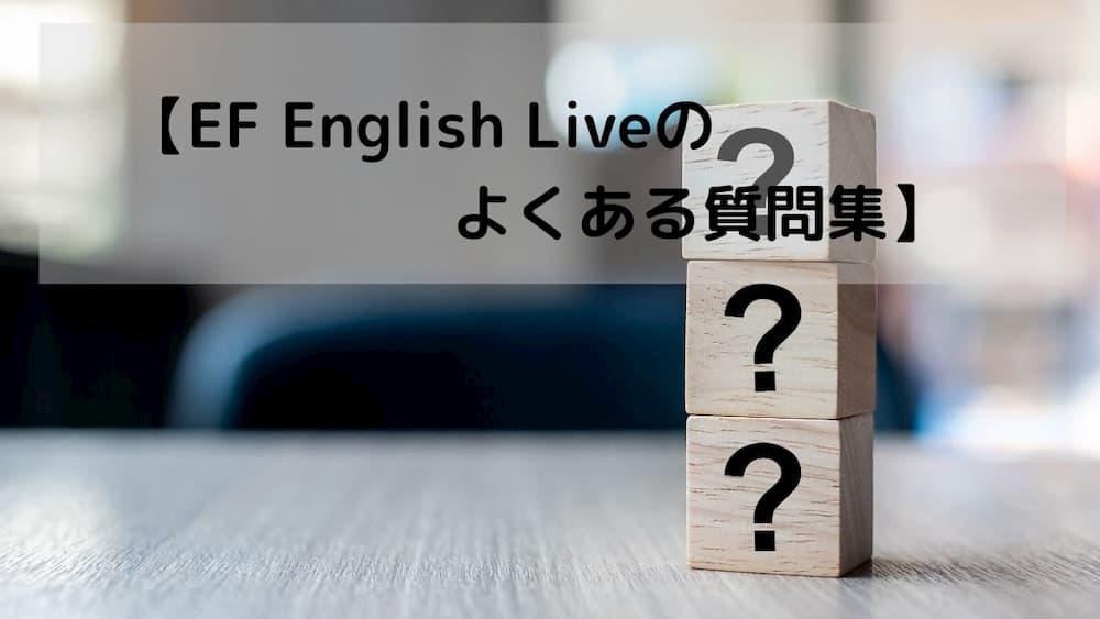 EF English Liveのよくある質問を解説