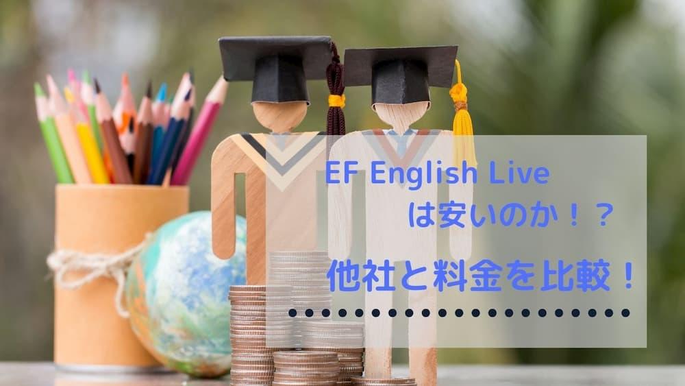 EF English Liveと他のオンライン英会話の料金を比較する