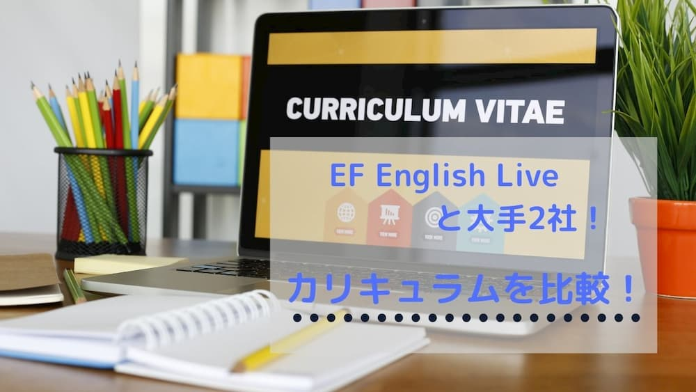 EF English Liveと他のオンライン英会話のカリキュラムや教材を比較する