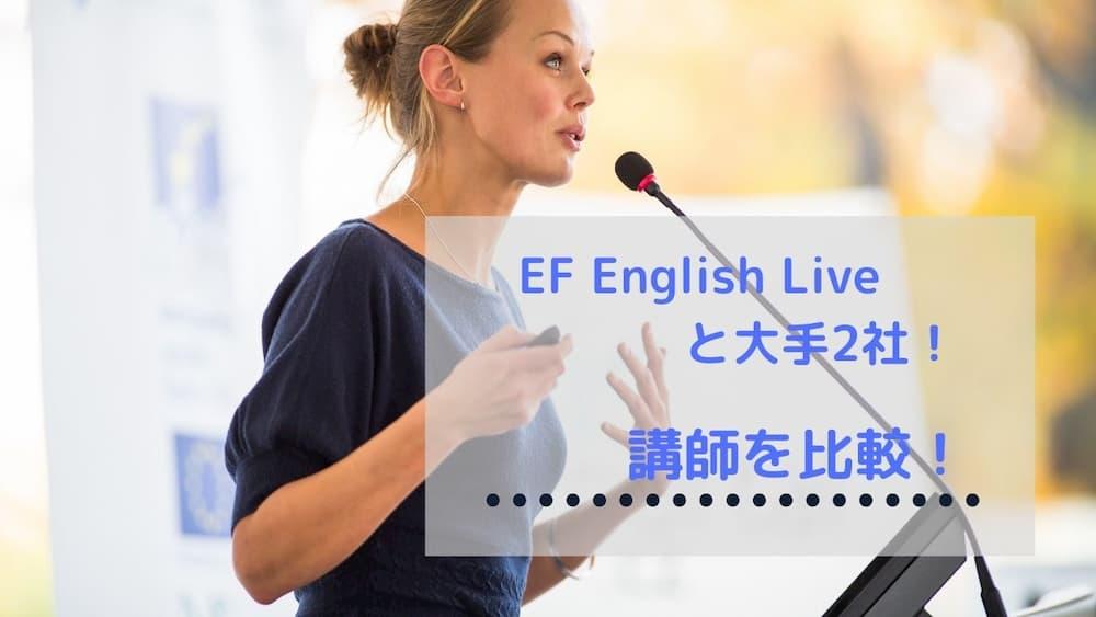 EF English Liveと他のオンライン英会話の所属講師を比較する