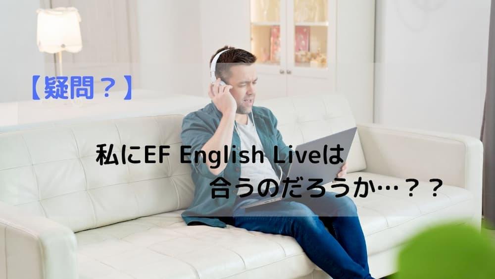EF English Liveをおすすめできる人を紹介