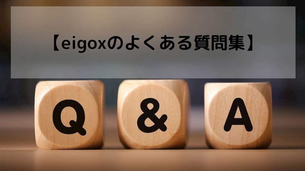 eigoxに関する質問をまとめる