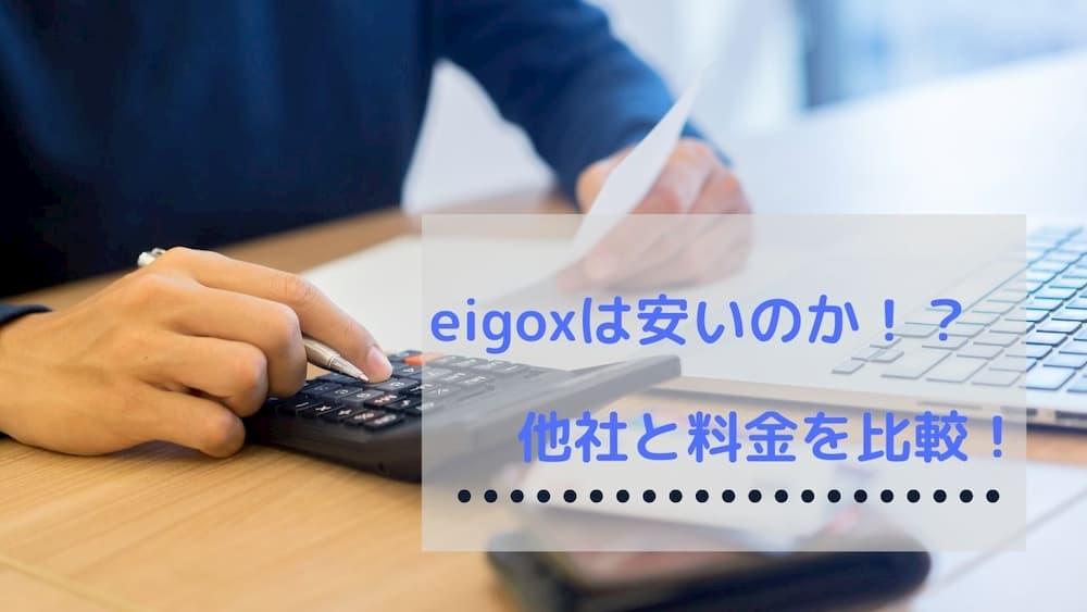 eigoxと他のオンライン英会話の料金を比較する