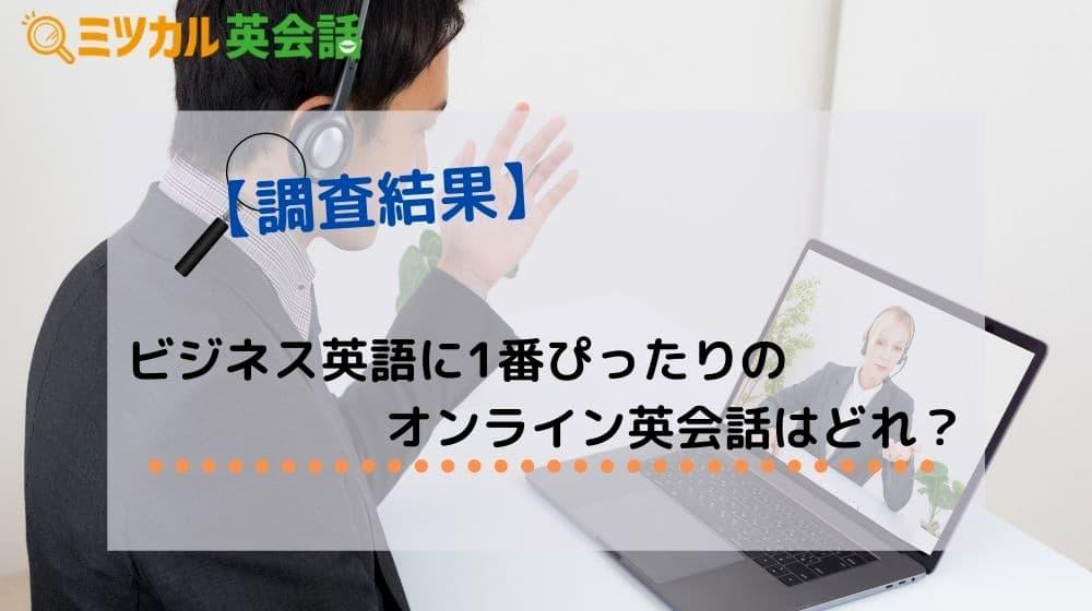 ビジネス英語を学べる最もおすすめのオンライン英会話