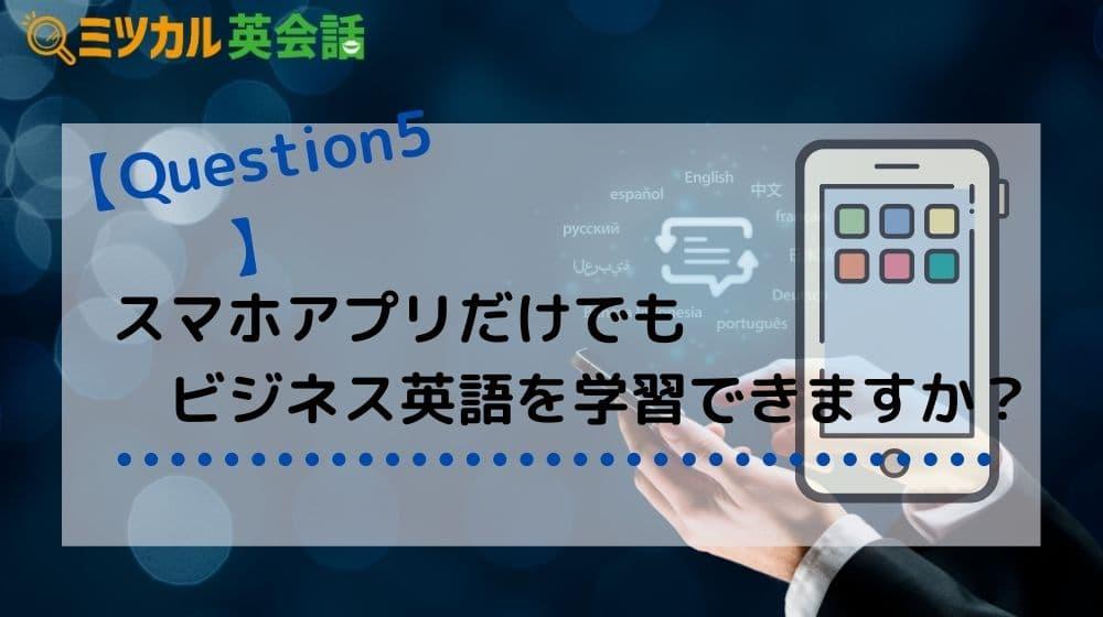 スマホアプリでビジネス英語を学べるオンライン英会話