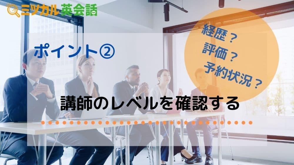 ビジネス英語を学べるオンライン英会話を選ぶポイント