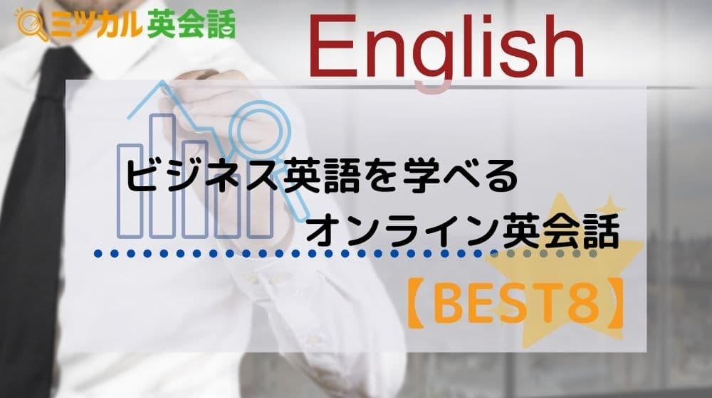 ビジネス英語を学べるオンライン英会話8選