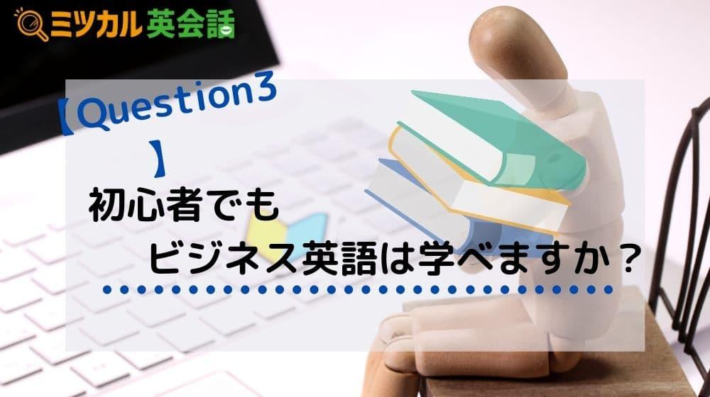 初心者でもビジネス英語を学べるオンライン英会話