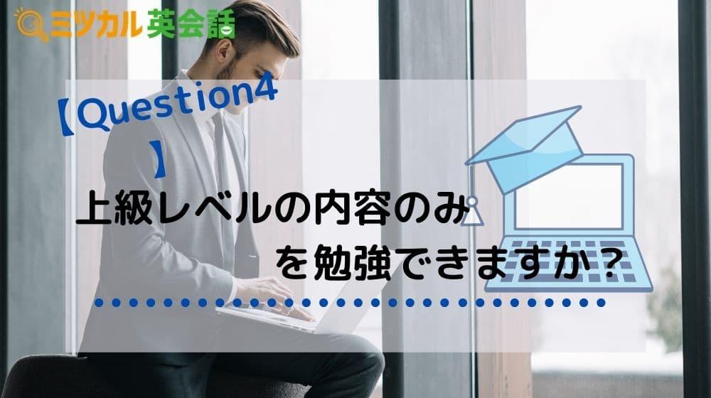 上級者がビジネス英語を学べるオンライン英会話