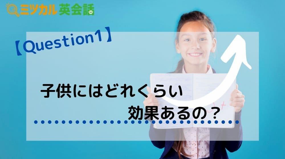 子供がオンライン英会話で学習した場合の効果