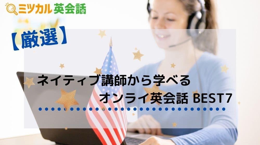 ネイティブ講師が所属するおすすめのオンライン英会話7選