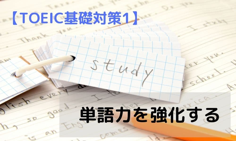 TOEICの基礎対策「単語力を強化する」