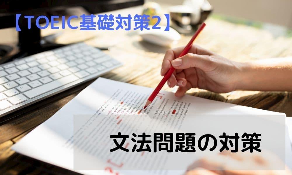 TOEICの基礎対策「文法の対策」